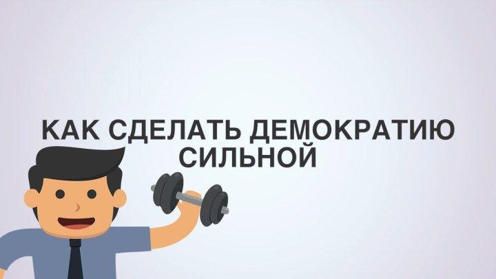 Как сделать демократию сильной