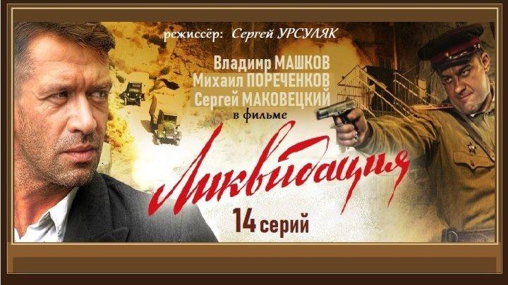 ЛИКВИДАЦИЯ - 14 серия (2007) военный фильм, детектив, историч. фильм, шпионский фильм (реж.Сергей Урсуляк)