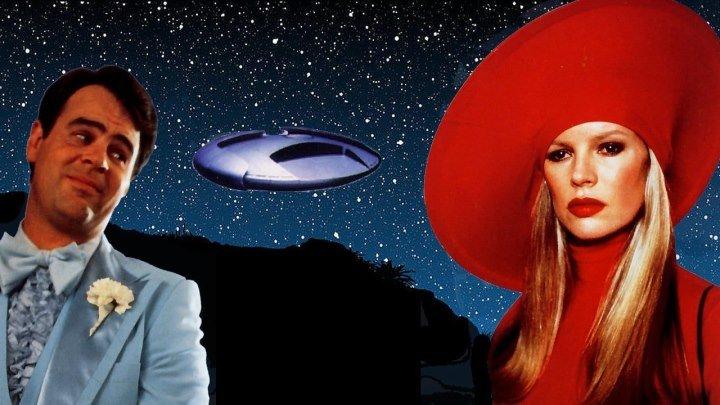 Моя мачеха - инопланетянка (My Stepmother Is An Alien). 1988. Фантастика, комедия