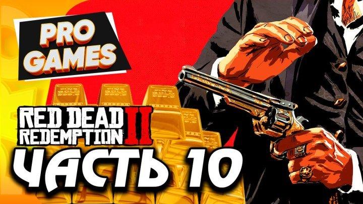 ЗОЛОТАЯ КЛЕТКА И БЕСКОНЕЧНОЕ ЗОЛОТО — RED DEAD REDEMPTION 2 ПРОХОЖДЕНИЕ #10