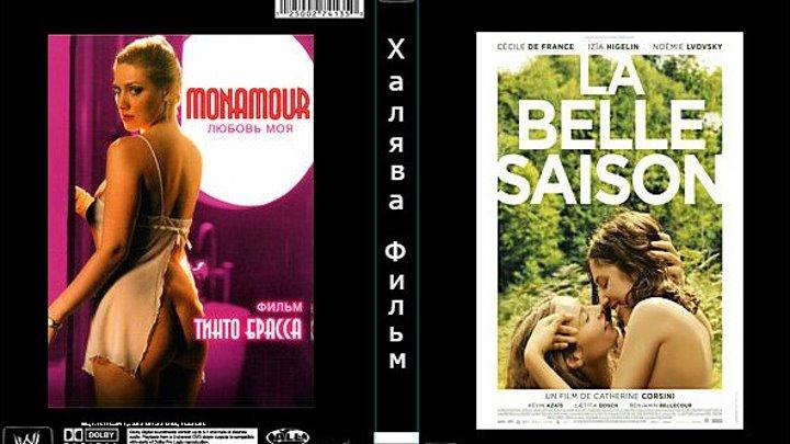 1.Monamour Любовь моя -2005.2.Наше лето..2015