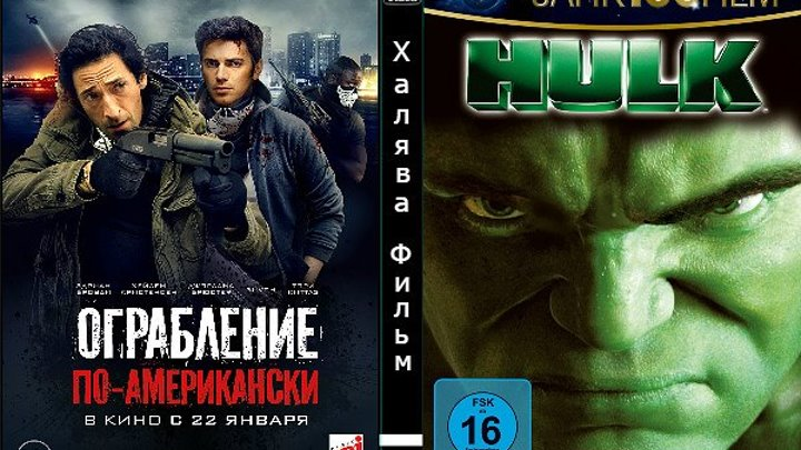 1.Ограбление по-американски (2014).2.Халк (2003)