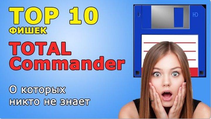 10 фишек Total Commander.А вы знали?