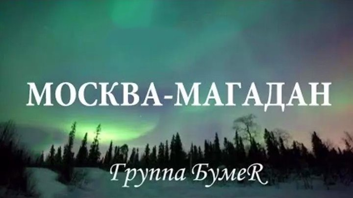 """♫ Бумер - """"Москва - Магадан"""". Шансон"""