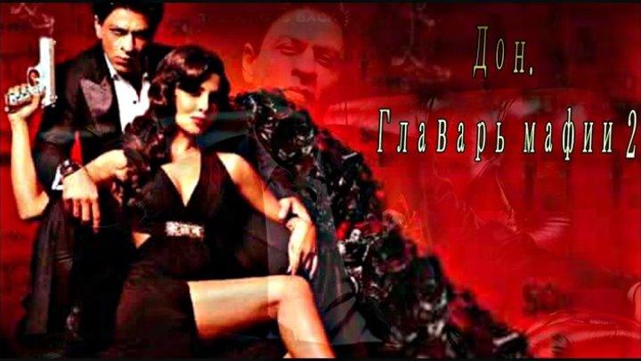 Дон. Главарь мафии 2 (2011) Индия