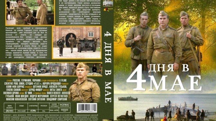 4 дня в мае (2011) военный.Германия, Россия, Украина