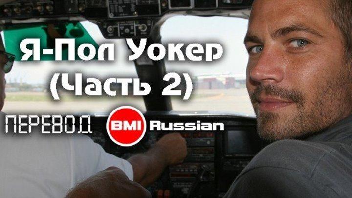 Я-Пол Уокер. Документальный фильм на русском языке (Часть 2) (2018)