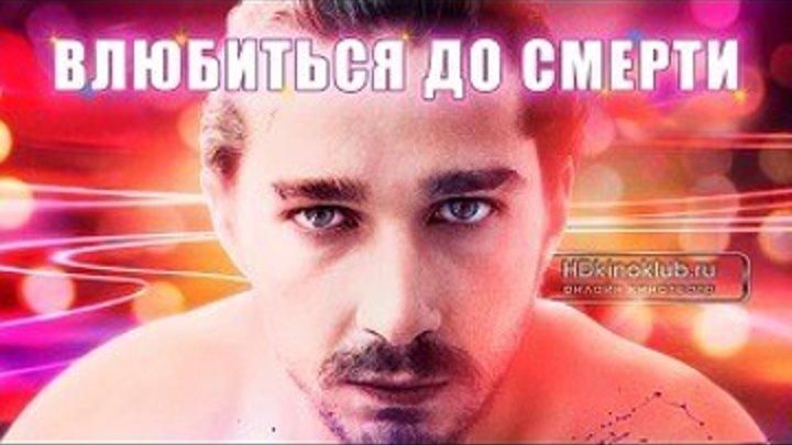 Опасная иллюзия Влюбиться до смерти (2013) триллер, криминал,