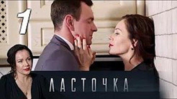 Ласточка. 1 часть (2018) Остросюжетная мелодрама