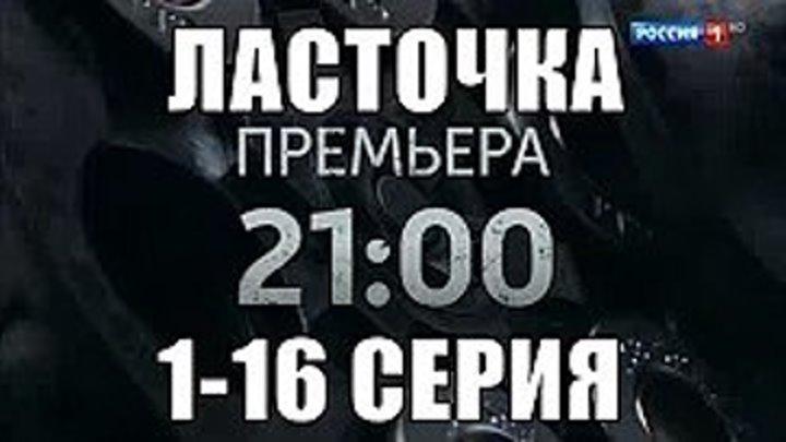 Сериал Ласточка (2018) 1-16 серии фильм детектив на канале Россия - анонс