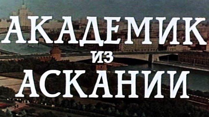 Академик из Аскании (1961) - драма, биография, история