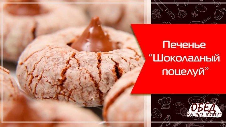 Печенье «Шоколадный сюрприз»
