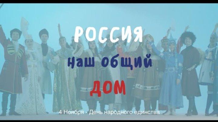 Россия - наш общий дом!
