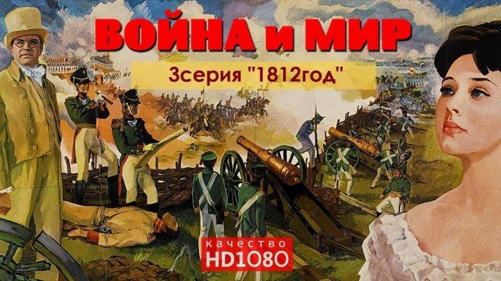 """🎬 Война и мир """"1812год"""" 3серия (СССР\HD1О8Ор) • Исторический \ 1965-67г"""
