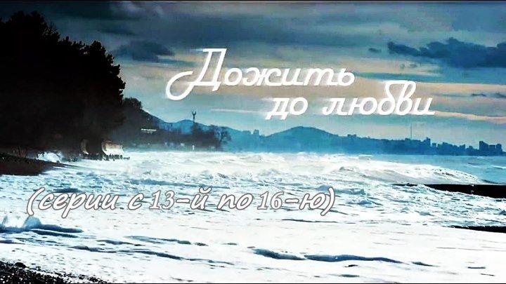 Русская мелодрама «Дожить до любви» (серии с 13-й по 16-ю)