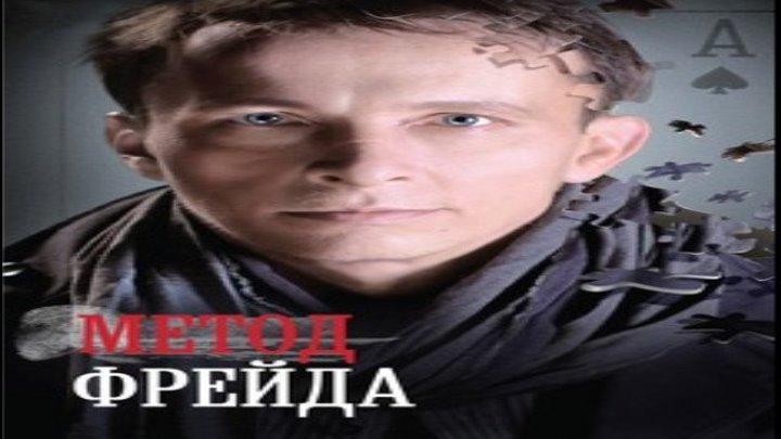 Метод Фрейда / Серии 9-12 из 24 (детектив)