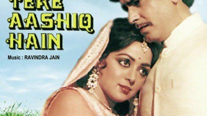 Твоя любовь / Hum Tere Ashiq Hain (1979)@