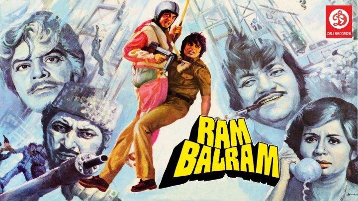 Рам и Балрам / Ram Balram (1980)@