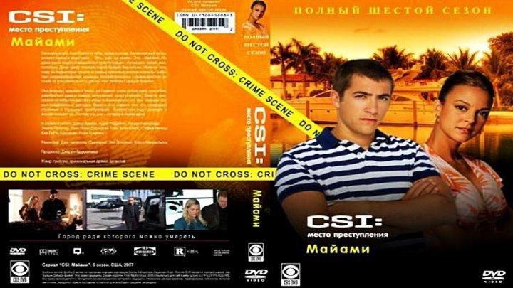 Место преступления. Майами [138 «Убить хищника»] (2008) - криминальный, триллер, драма, детектив