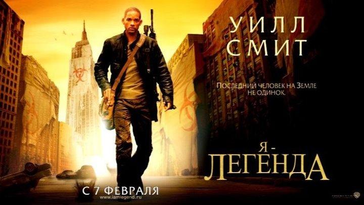 Я - легенда(ужасы, фантастика, триллер, драма)2007