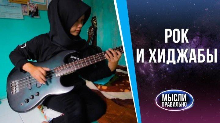 Удивительное сочетание: рок и хиджабы