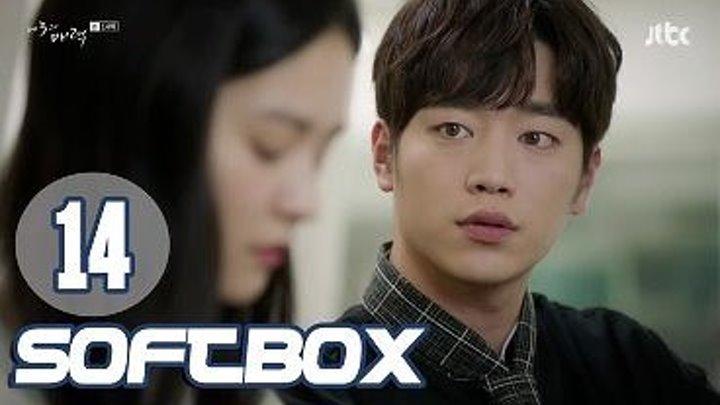 [Озвучка SOFTBOX] Третье очарование 14 серия