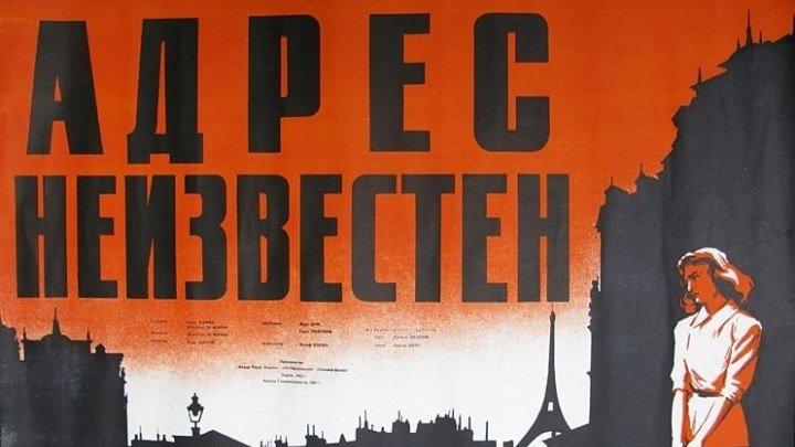 """х/ф """"Адрес неизвестен"""" (Франция,1951) Советский дубляж"""