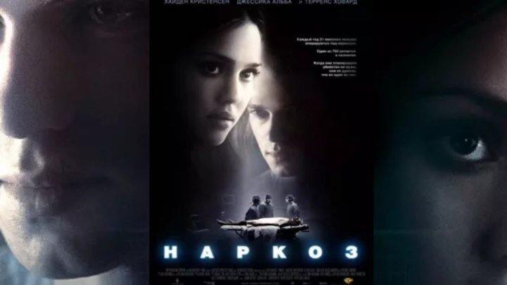 Narko'Z (Tarjima, Uzbek tilida) HD