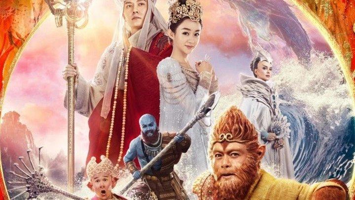 Царь обезьян: Царство женщин - Фэнтези / боевик / приключения / Китай, Гонконг / 2018