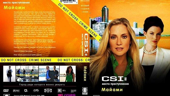 Место преступления. Майами [159 «Вечеринка в честь развода»] (2009) - криминальный, триллер, драма, детектив