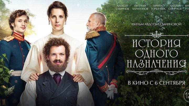 История одного назначения 2018(драма) - Трейлер и полный фильм