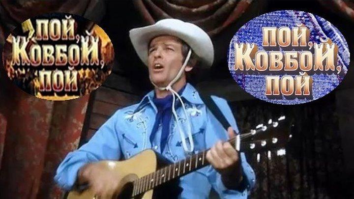 Пой, ковбой, пой! 1981