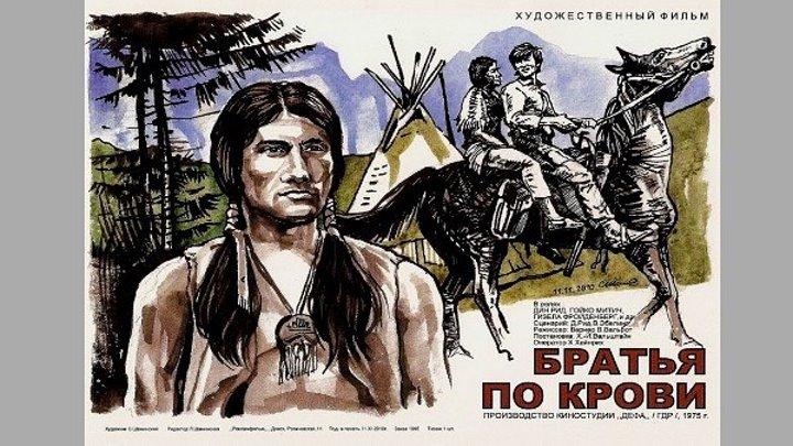 Братья по крови. 1975