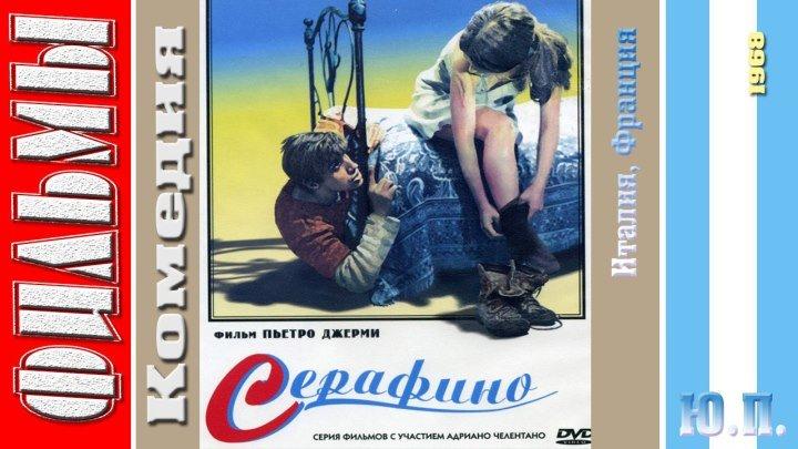 Серафино. (Италия, Комедия. 1968) Адриано Челентано, советский дубляж...