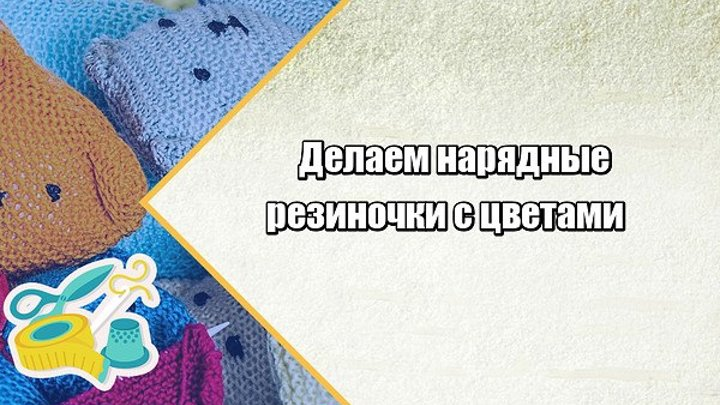 Делаем нарядные резиночки с цветами из атласной ленты