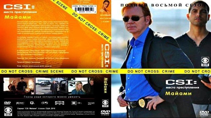 Место преступления. Майами [172 «Плохое семя»] (2009) - криминальный, триллер, драма, детектив