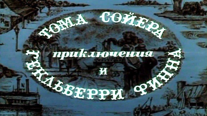 Советский фильм «Приключения Тома Сойера и Гекльберри Финна» (1981) (все серии)