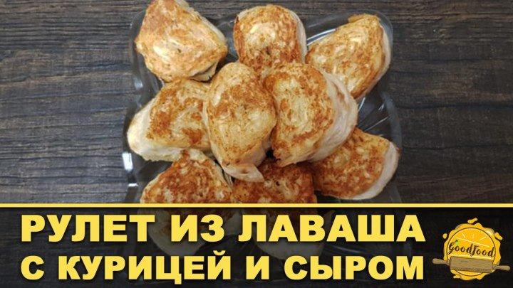 Рулет из лаваша с курицей и сыром