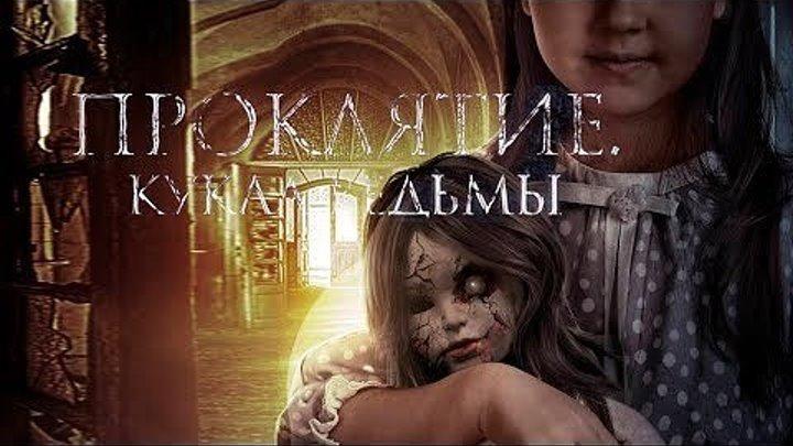 Проклятие. Кукла ведьмы — Русский трейлер (2018) - FULL HD