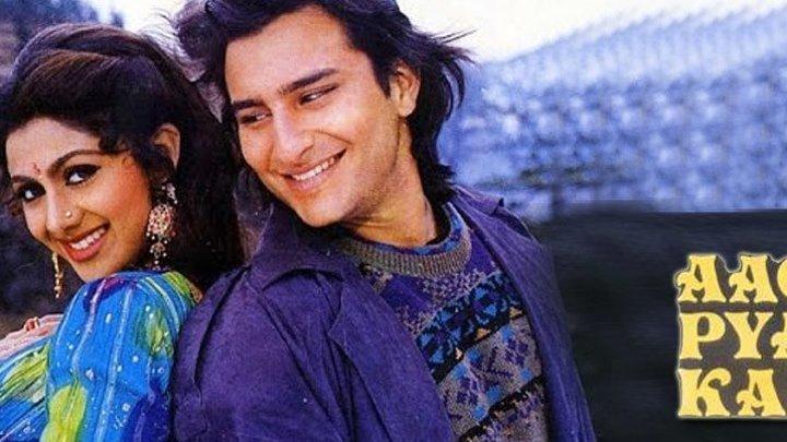 Приди, любовь моя (Жить и любить)(1994) Aao Pyar Karen