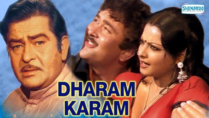 Перехитрить судьбу / Dharam Karam (1975)@