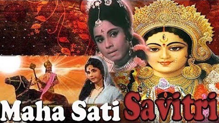 Махасати Савитри / Mahasati Savitri (1983)@