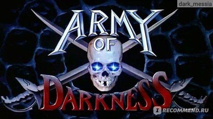 Армия тьмы 1992 г.