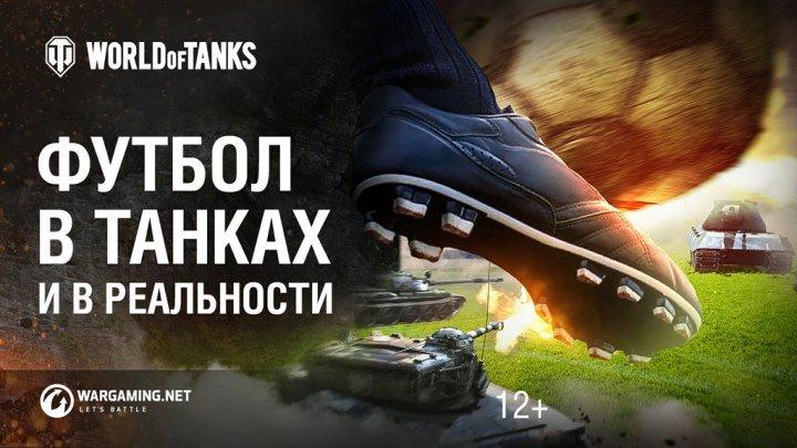 Футбол в танках и в реальности! Отчётное видео.