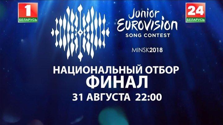 """Финал национального отбора на детское """"Евровидение-2018"""""""