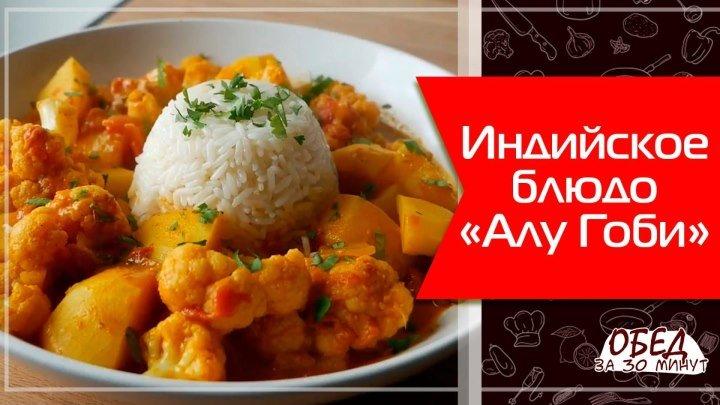 Индийское блюдо «Алу Гоби»