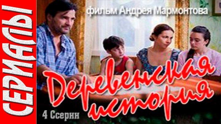 Деревенская история. Все серии (Мелодрама, Драма. 2012)