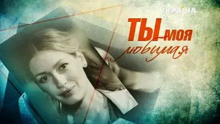 Ты моя любимая _ Мелодрама, детектив, триллер _ все серии 1-4 серия Украинский сериал русские мелодрамы 2018 фильмы 2018_
