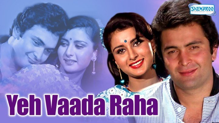 Клятва молодости (1982) Yeh Vaada Raha