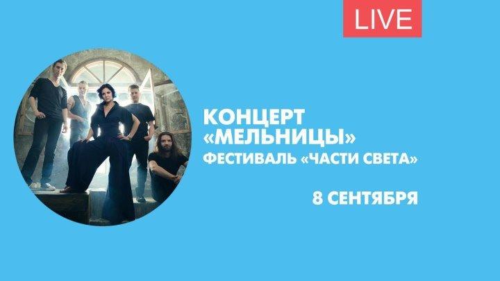 Концерт группы «Мельница». Фестиваль «Части света». Онлайн-трансляция